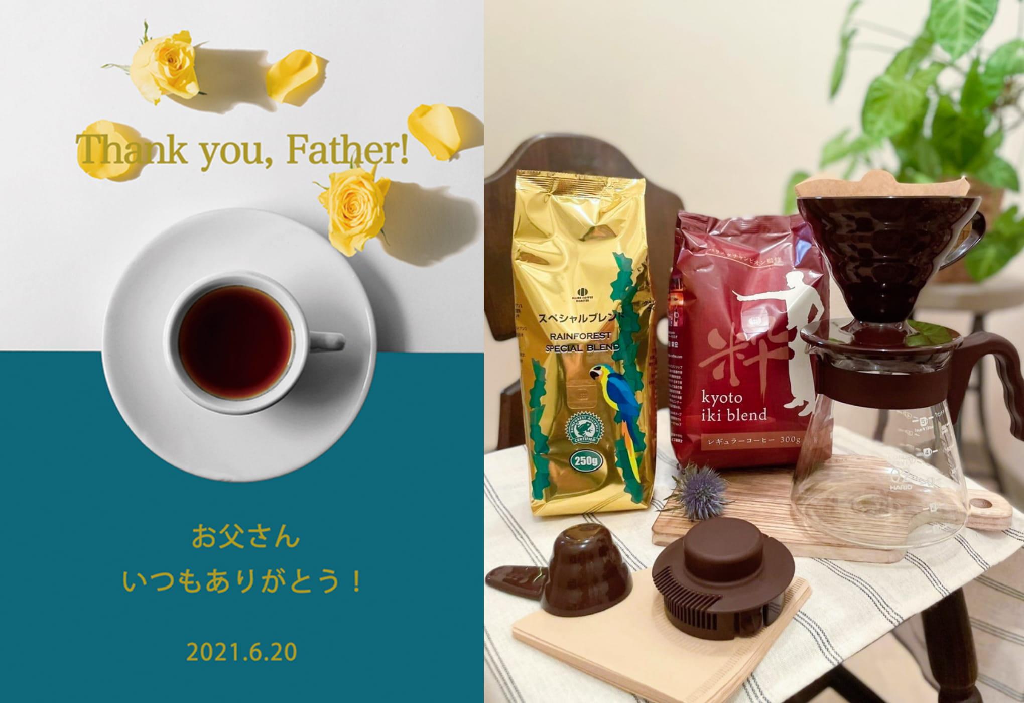 Thank you, Father! おとうさん、いつもありがとう! 2021.6.20