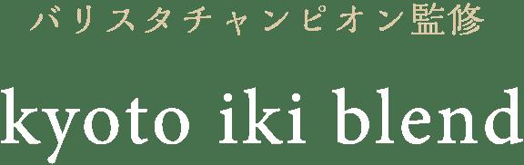 バリスタチャンピオン監修 kyoto iki blend