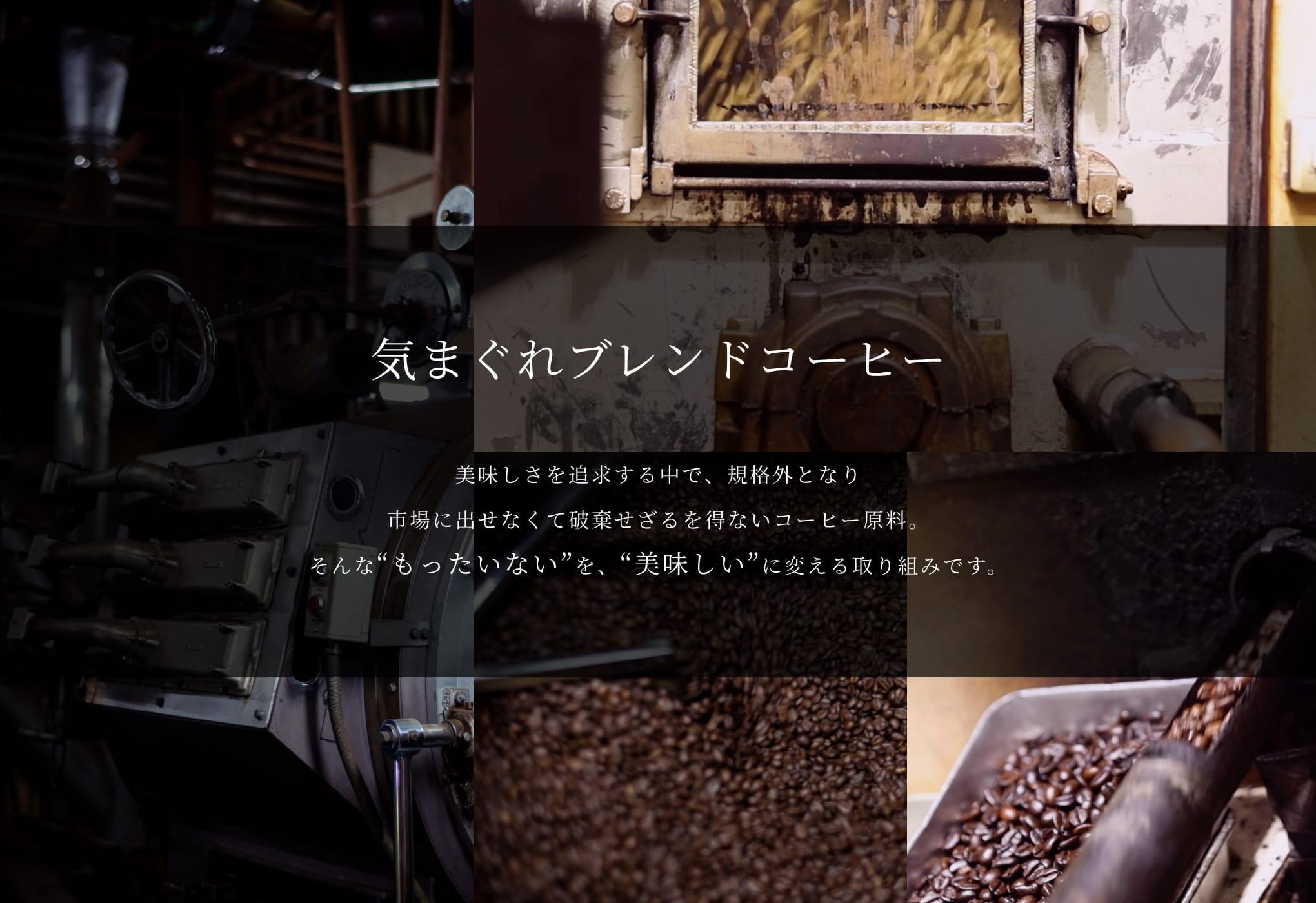 """気まぐれブレンドコーヒー 美味しさを追求する中で、規格外となり市場に出せなくて破棄せざるを得ないコーヒー原料。そんな""""もったいない""""を、""""美味しい""""に変える取り組みです。"""