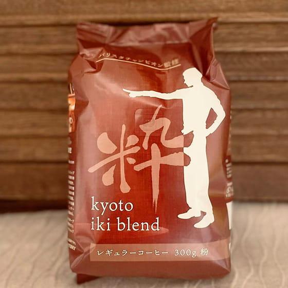 バリスタチャンピオン監修 kyoto iki blend(300g 粉)